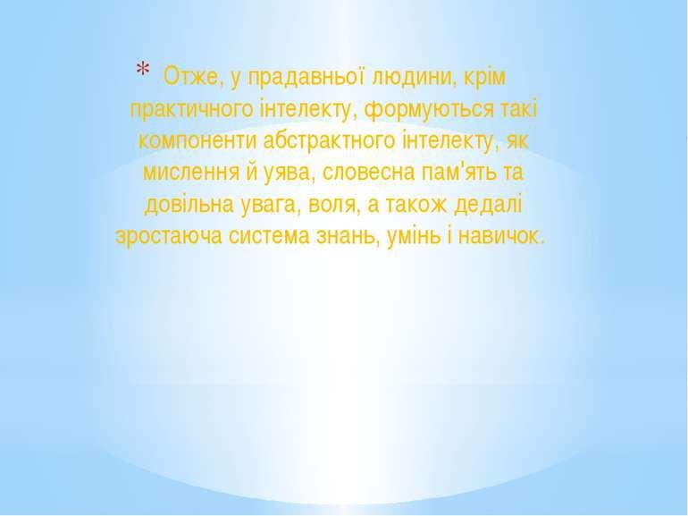 Отже, у прадавньої людини, крім практичного інтелекту, формуються такі компон...