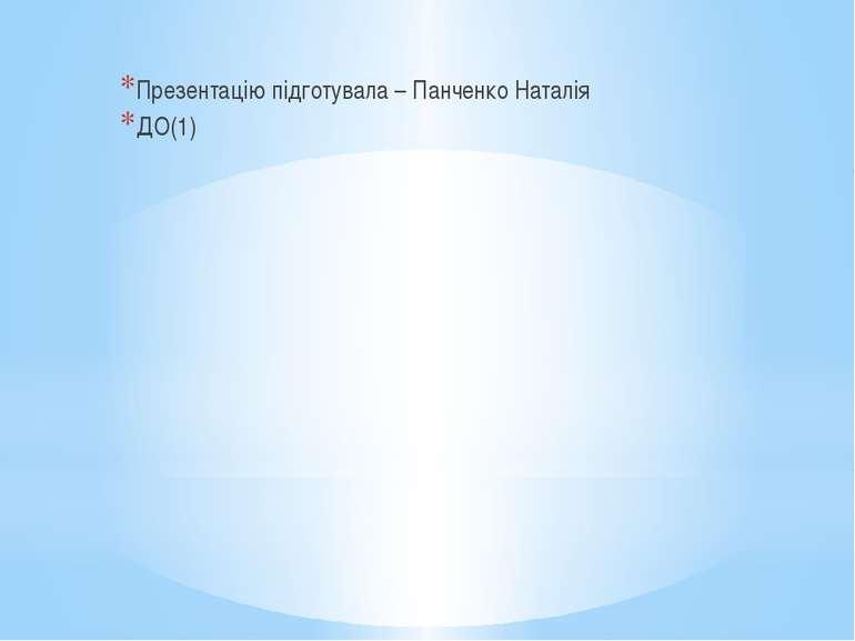 Презентацію підготувала – Панченко Наталія ДО(1)