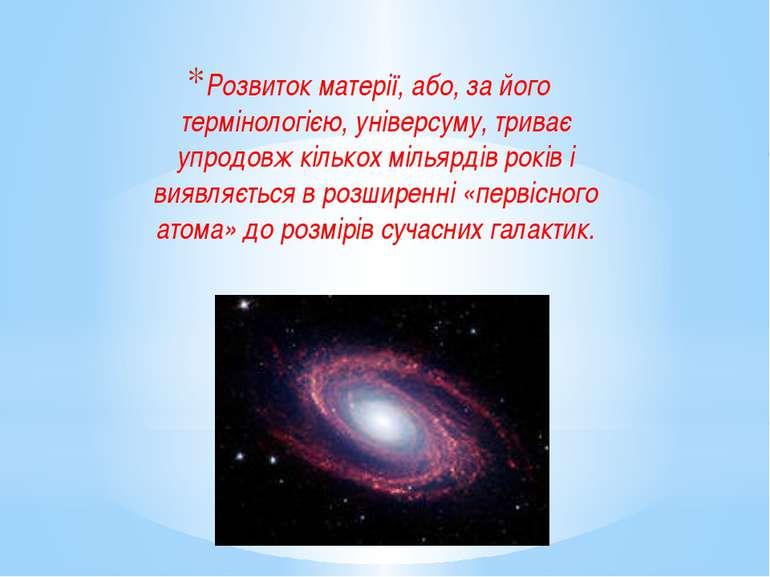 Розвиток матерії, або, за його термінологією, універсуму, триває упродовж кіл...