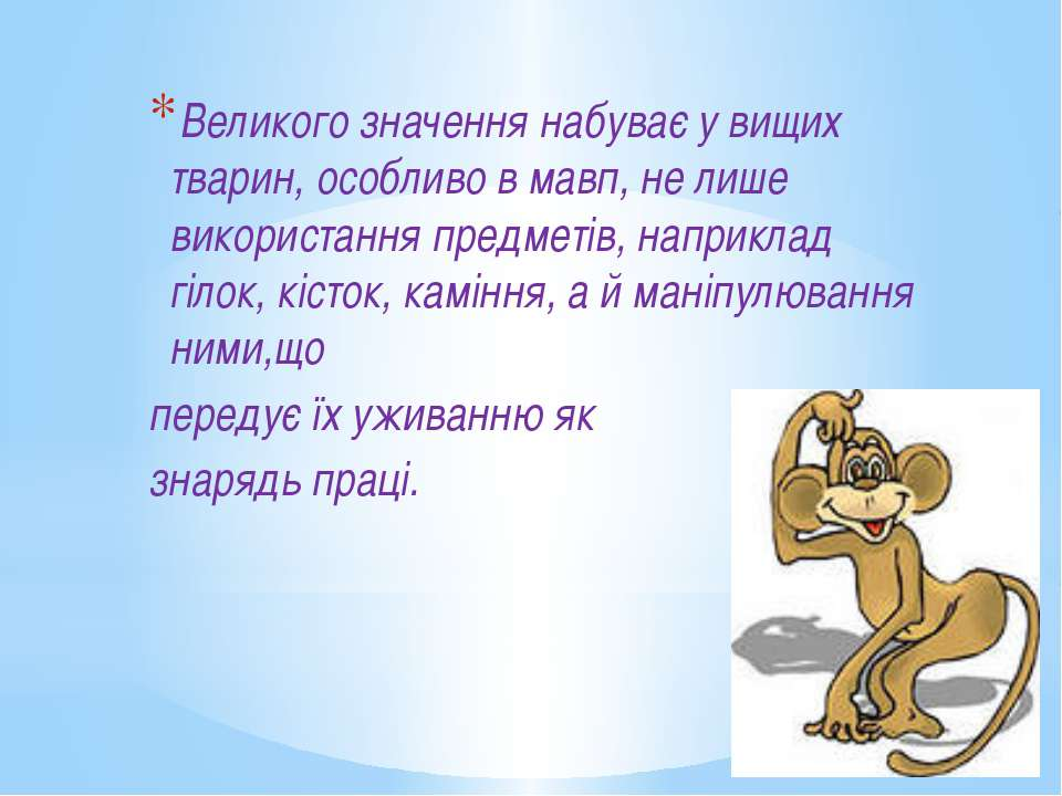 Великого значення набуває у вищих тварин, особливо в мавп, не лише використан...
