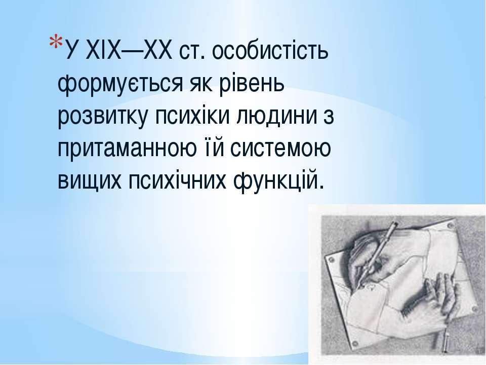 У XIX—XX ст. особистість формується як рівень розвитку психіки людини з прита...