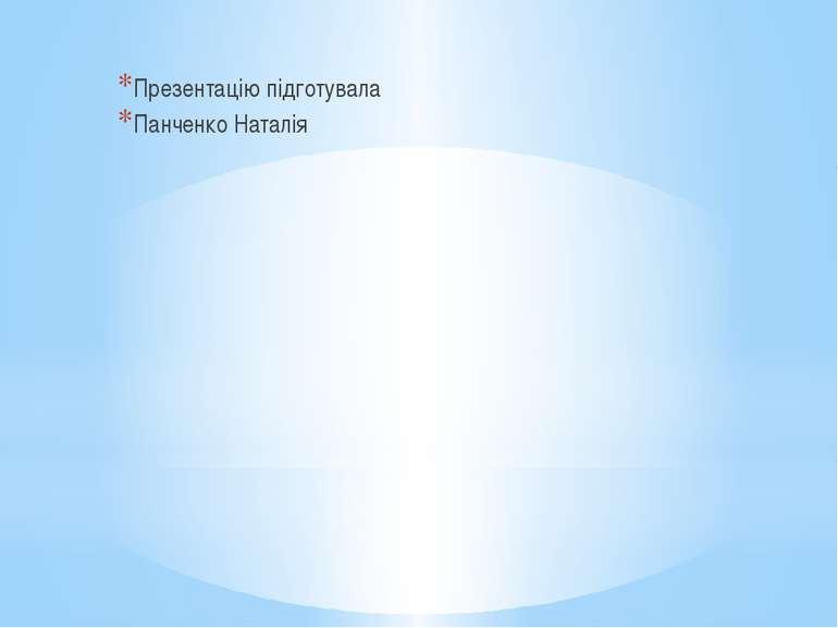 Презентацію підготувала Панченко Наталія