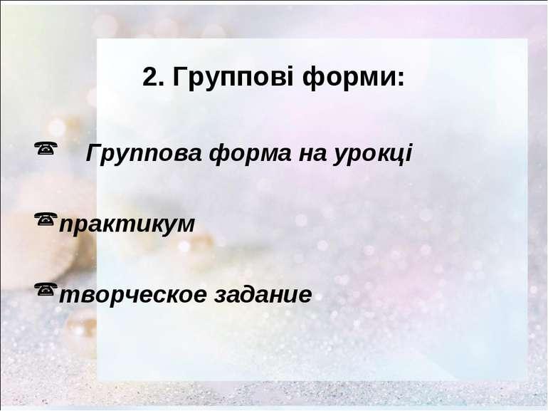 2. Группові форми: Группова форма на урокці практикум творческое задание