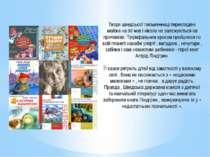 Твори шведської письменниці перекладені майже на 90 мов і ніколи не залежують...