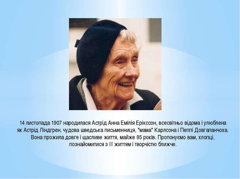 14 листопада 1907 народилася Астрід Анна Емілія Ерікссон, всесвітньо відома і...