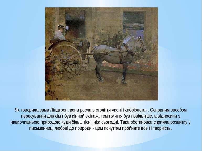 Як говорила сама Ліндгрен, вона росла в століття «коні і кабріолета». Основни...