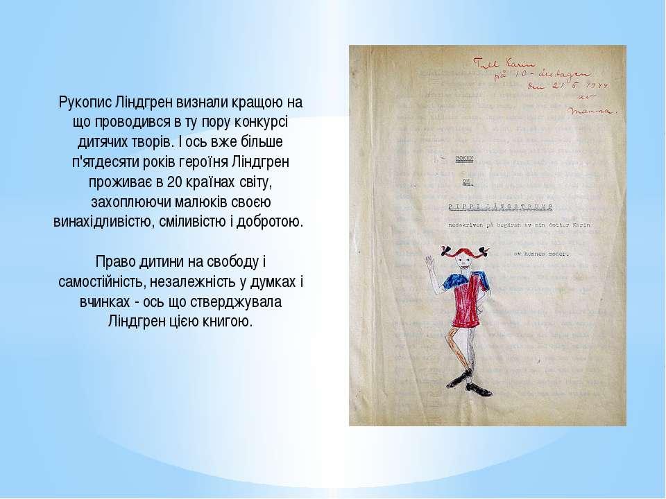 Рукопис Ліндгрен визнали кращою на що проводився в ту пору конкурсі дитячих т...