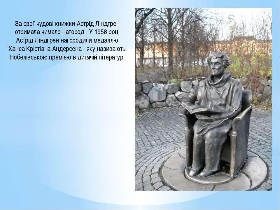 За свої чудові книжки Астрід Ліндгрен отримала чимало нагород . У 1958 році А...