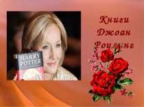 Книги Джоан Роулинг