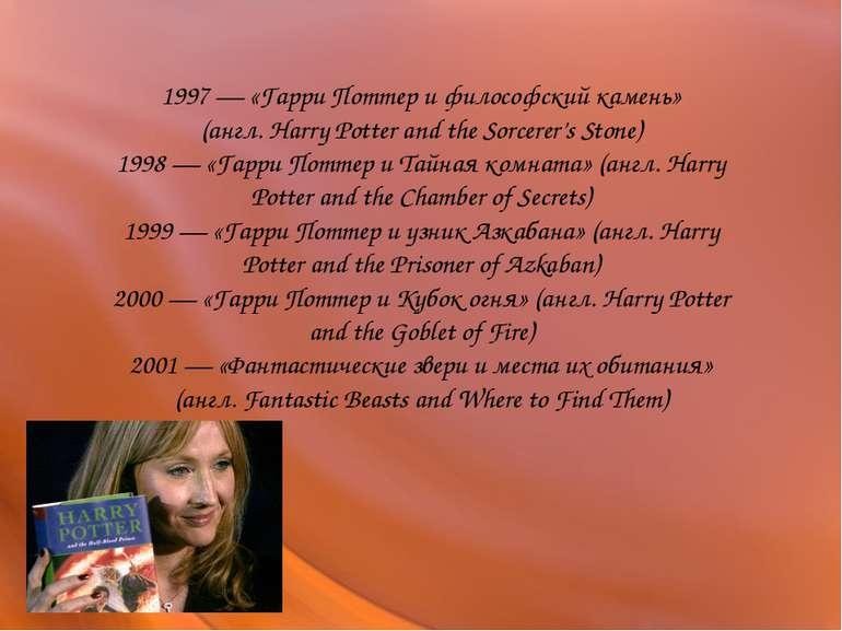 1997— «Гарри Поттер и философский камень» (англ.Harry Potter and the Sorcer...