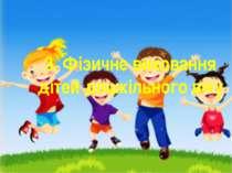 3. Фізичне виховання дітей дошкільного віку