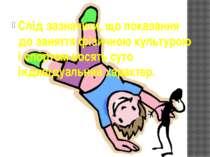 Слід зазначити, що показання до заняття фізичною культурою і спортом носять с...