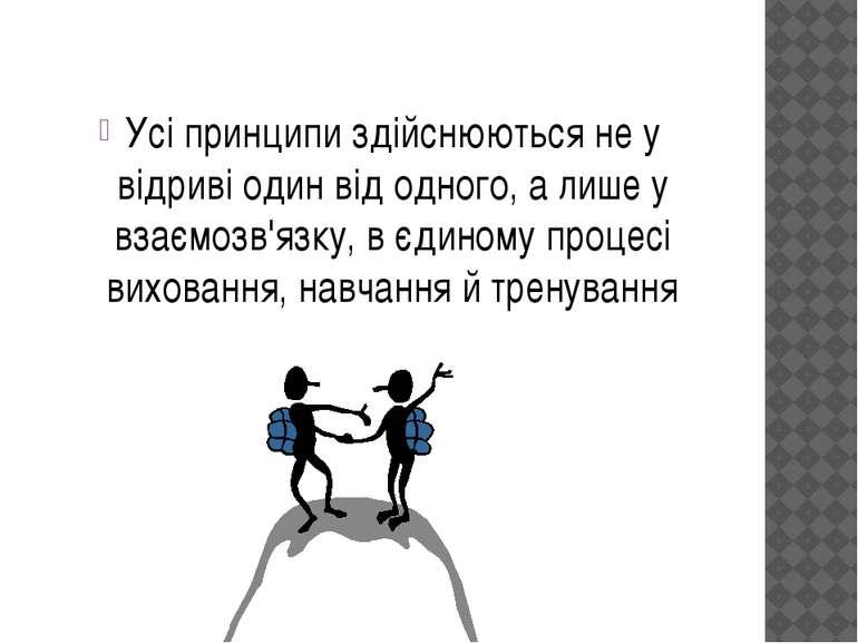 Усі принципи здійснюються не у відриві один від одного, а лише у взаємозв'язк...