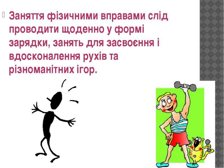 Заняття фізичними вправами слід проводити щоденно у формі зарядки, занять для...
