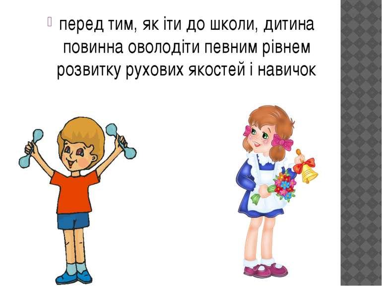 перед тим, як іти до школи, дитина повинна оволодіти певним рівнем розвитку р...