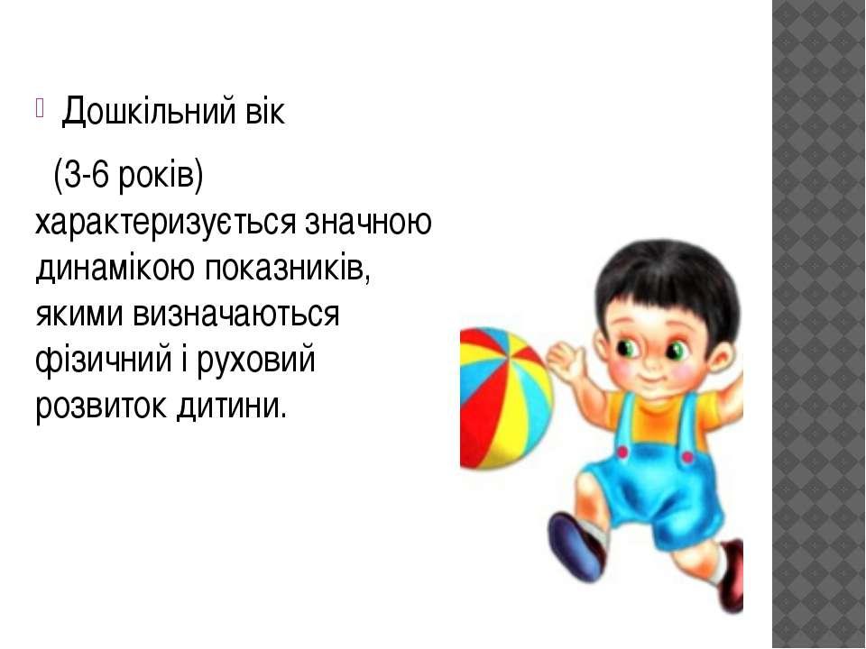 Дошкільний вік (3-6 років) характеризується значною динамікою показників, яки...