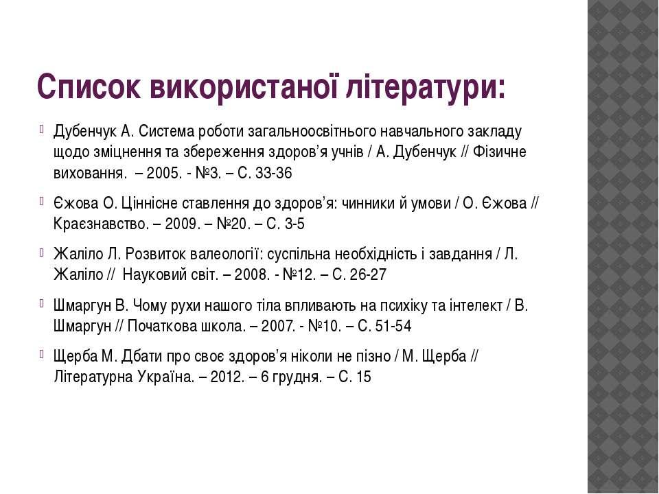 Список використаної літератури: Дубенчук А. Система роботи загальноосвітнього...