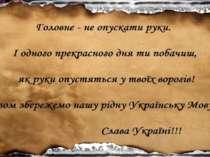 Тернистий шлях української мови Із сивої давнини бере початок наша мова. Шлях...