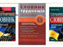 Сучасні словники української мови
