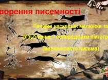 Печерні наскельні малюнки та різьблення – попередники піктографії (малюнковог...