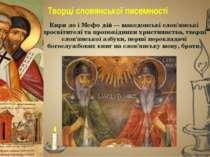 Творці словянської писемності Кири ло і Мефо дій — македонські слов'янські пр...