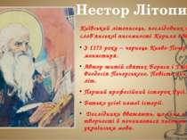 Нестор Літописець Київський літописець, послідовник творців слов'янської писе...
