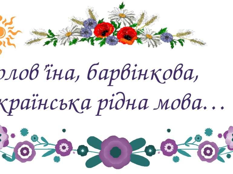 Солов'їна, барвінкова, Українська рідна мова…