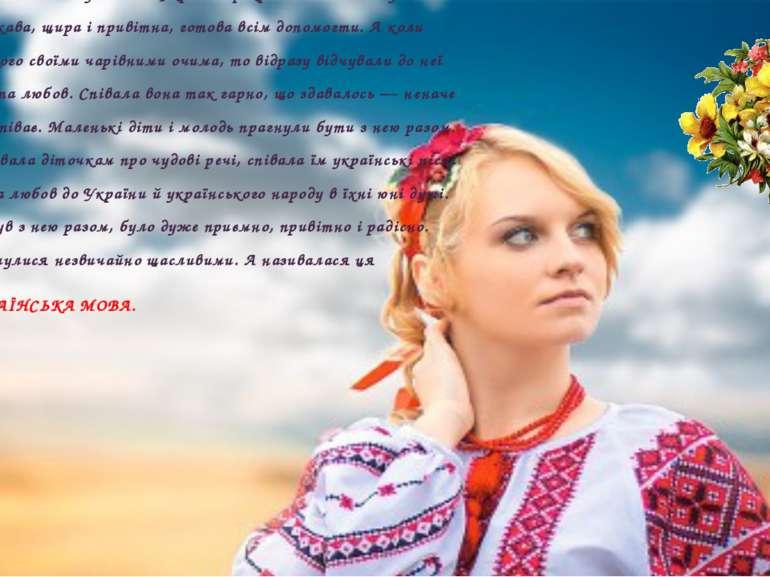 Багато тисяч літ тому жила в Україні прекрасна дівчина. Була вона добра, ...