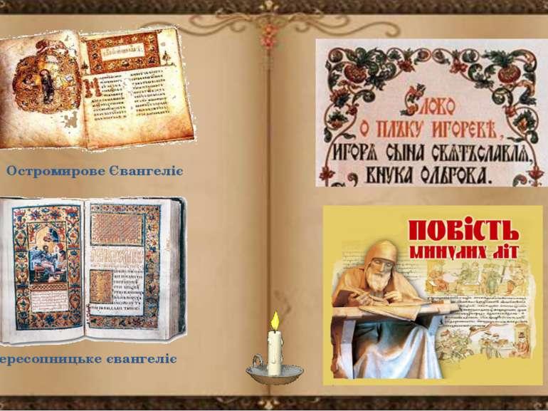 Пересопницьке євангеліє Остромирове Євангеліє