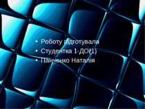 Роботу підготувала Студентка 1-ДО(1) Панченко Наталія