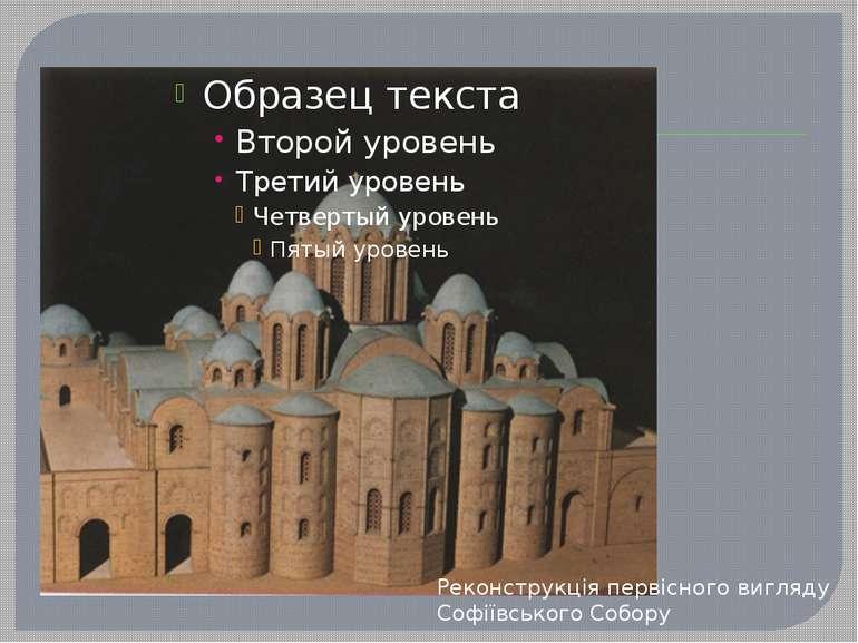 Реконструкція первісного вигляду Софіївського Собору