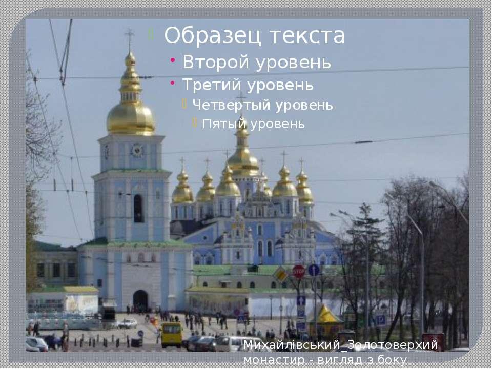 Михайлівський_Золотоверхий монастир - вигляд з боку Софіївської площі