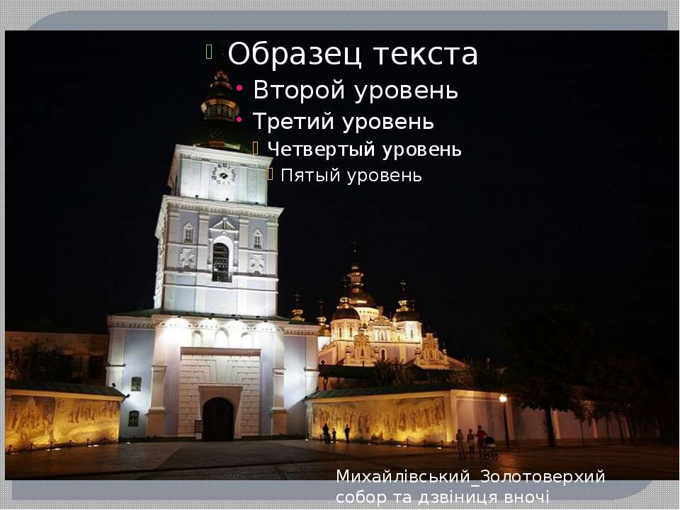 Михайлівський_Золотоверхий собор та дзвіниця вночі