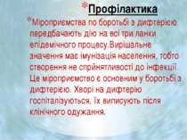 Профілактика Міроприємства по боротьбі з дифтерією передбачають дію на всі тр...