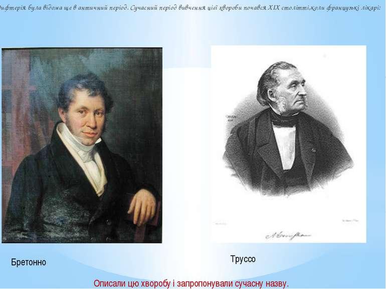 Дифтерія була відома ще в античний період. Сучасний період вивчення цієї хвор...