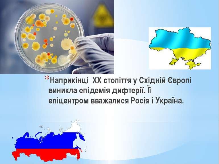 Наприкінці ХХ століття у Східній Європі виникла епідемія дифтерії. Її епіцент...