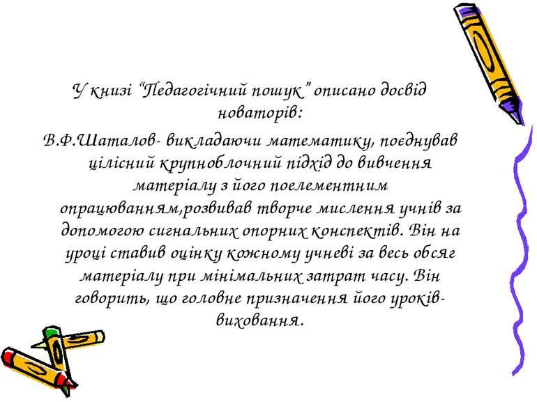 """У книзі """"Педагогічний пошук"""" описано досвід новаторів: В.Ф.Шаталов- викладаюч..."""
