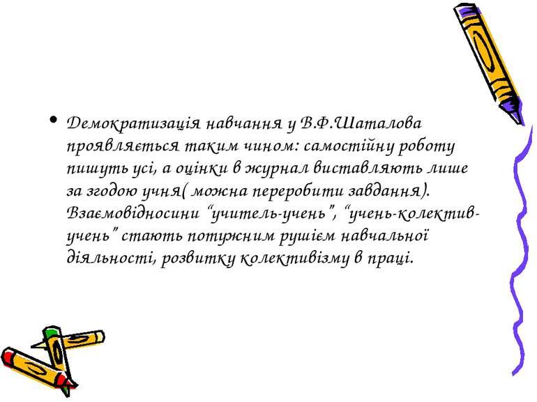 Демократизація навчання у В.Ф.Шаталова проявляється таким чином: самостійну р...
