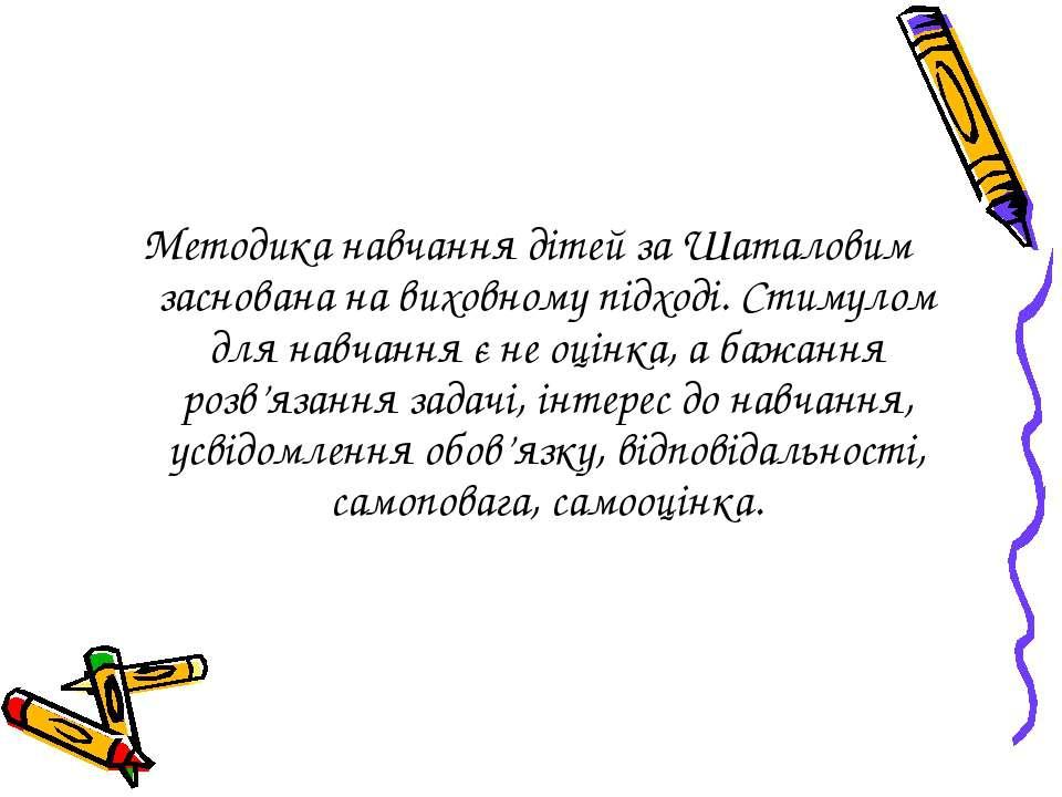 Методика навчання дітей за Шаталовим заснована на виховному підході. Стимулом...