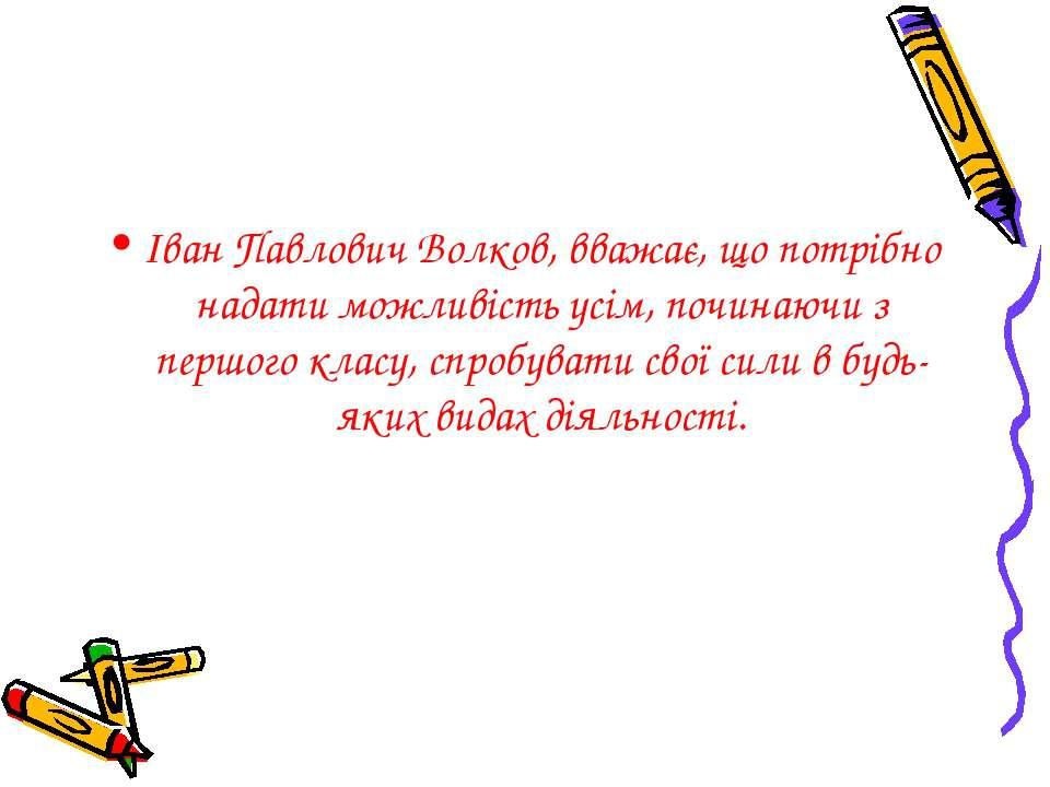 Іван Павлович Волков, вважає, що потрібно надати можливість усім, починаючи з...