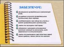 ЗАБЕЗПЕЧУЄ: формування громадянських компетенцій учнів; розуміння сутності гр...