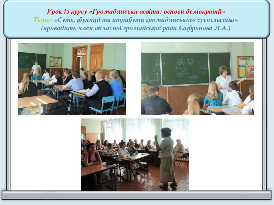 Урок із курсу «Громадянська освіта: основи демократії» Тема: «Суть, функції т...