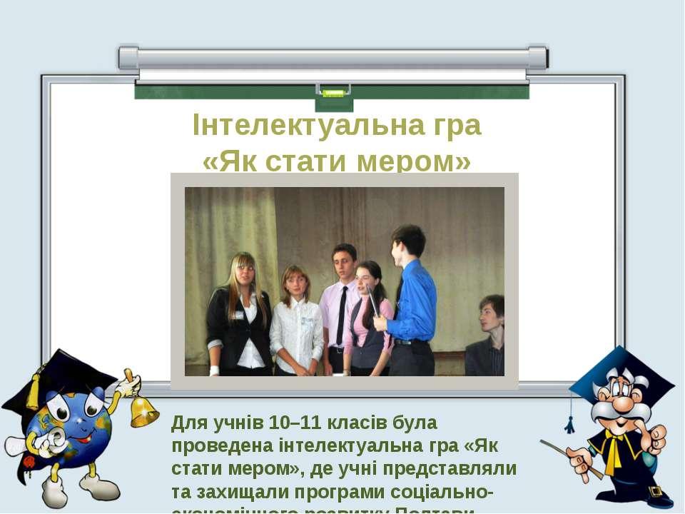 Інтелектуальна гра «Як стати мером» Для учнів 10–11 класів була проведена інт...