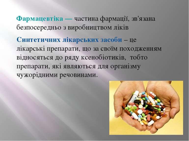 Фармацевтіка — частина фармації, зв'язана безпосередньо з виробництвом ліків ...