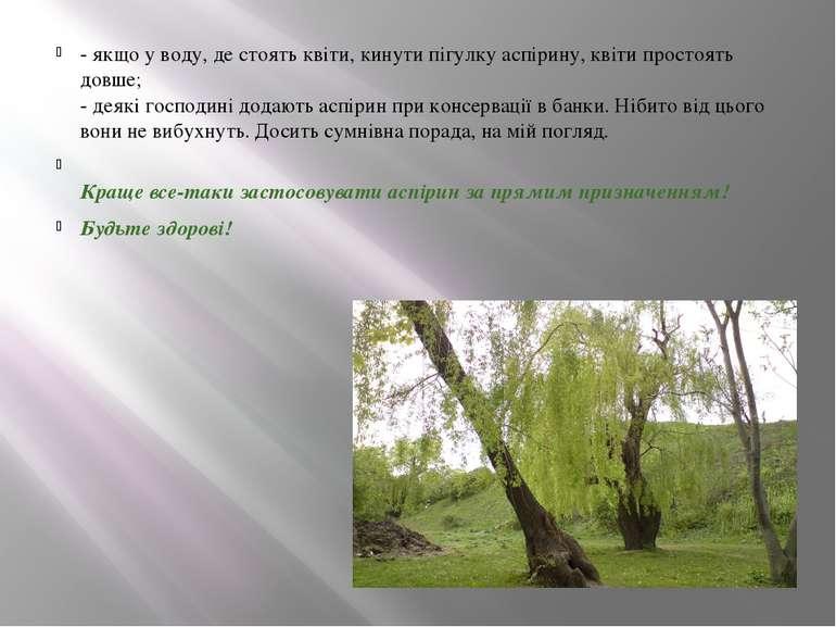 - якщо у воду, де стоять квіти, кинути пігулку аспірину, квіти простоять довш...