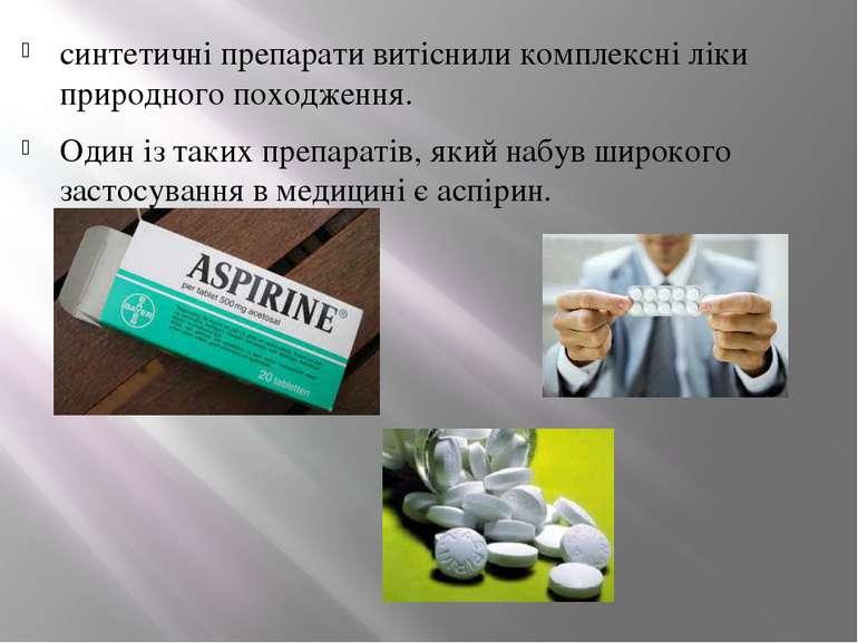 синтетичні препарати витіснили комплексні ліки природного походження. Один із...