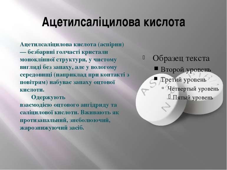 Ацетилсаліцилова кислота Ацетилсаліцилова кислота (аспірин) — безбарвні голча...