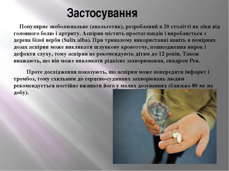 Застосування Популярне знеболювальне (анальгетик), розроблений в 20 столітті ...
