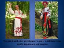 Традиційний одяг українців є одним з найбагатших видів народного мистецтва