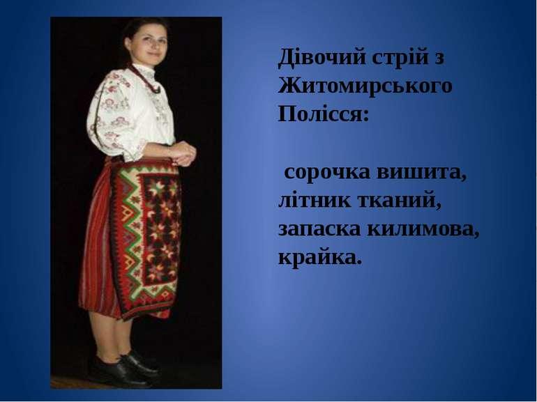 Дівочий стрій з Житомирського Полісся: сорочка вишита, літник тканий, запаска...